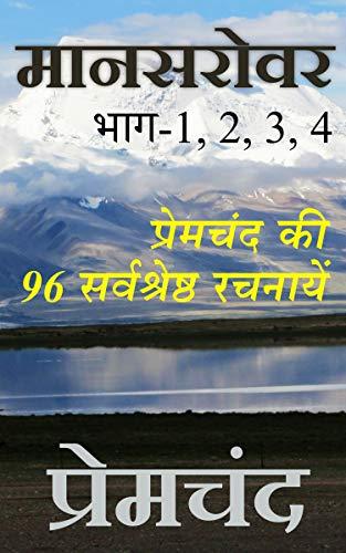 मानसरोवर भाग 1-4: Mansarovar Part 1-4 (Premchand Short Stories Book 7) (Hindi Edition) por मुंशी प्रेमचंद