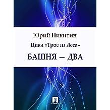 Башня — два (Russian Edition)