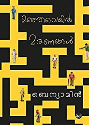 Manjaveyil Maranangal (Malayalam)