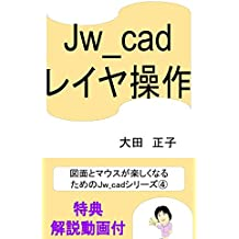 Jw_cad layer operation Drawing and mouse become fun For the Jw_cad series (Japanese Edition)