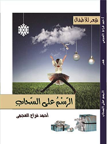 الرسم على السحاب: ديوان للأطفال (6-12) (kindle Book 1) (Arabic ...