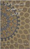 الاستقصا لأخبار دول المغرب الأقصى (Arabic Edition)