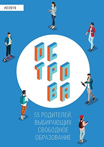 Острова-2: 55 родителей, выбирающих свободное образование (Russian Edition)