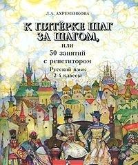 K pyaterke shag za shagom, ili 50 zanyatiy s repetitorom. Russkiy yazyk. 2—4 klassy