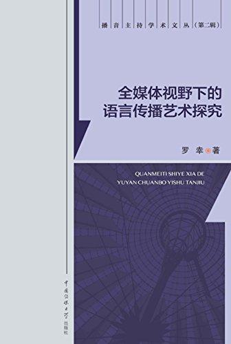 全媒体视野下的语言传播艺术探究 (English Edition) por 幸 罗