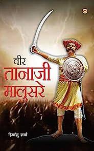 Veer Tanhaji Malusare (वीर तानाजी मालुसरे) (Hindi Edition)