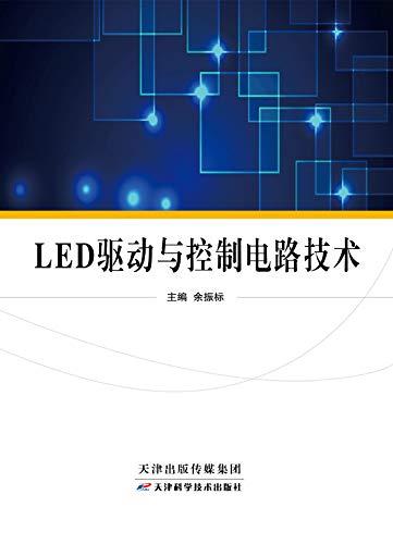 LED驱动与控制电路设计(Chinese Edition) eBook: 贵腾贺: Amazon.es ...