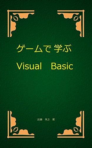 GE-MUDEMANABUBIJUARUBE-SHIKKU (Japanese Edition)