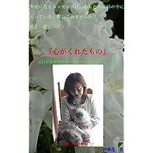 kokorogakuretamono (Japanese Edition)