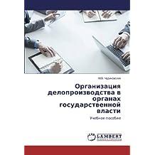 Организация делопроизводства в органах государственной власти: Учебное пособие