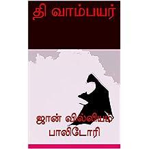 தி வாம்பயர் (Tamil Edition)