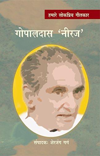 Hamare Lokpriya Geetkar: Gopal Das 'Neeraj'