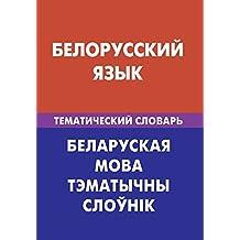 Belorusskij jazyk. Tematicheskij slovar'. 20 000 slov i predlozhenij: Belarusian. Thematic Dictionary for Russians. 20 000 words and sentences (Russian Edition)