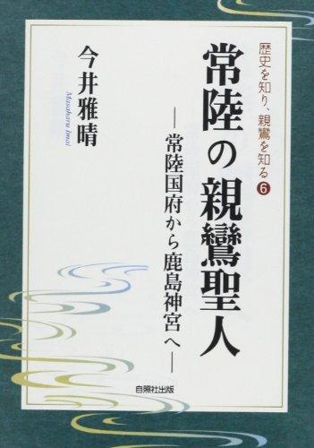 hitachi-no-shinran-shonin-hitachi-kokufu-kara-kashima-jingu-e