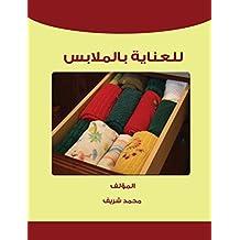 للعناية بالملابس (Arabic Edition)