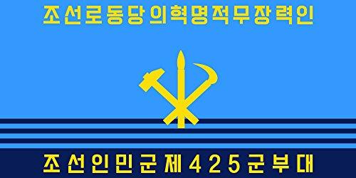 magflags-bandera-large-north-korean-people-s-army-air-force-reverse-bandera-paisaje-135qm-90x150cm