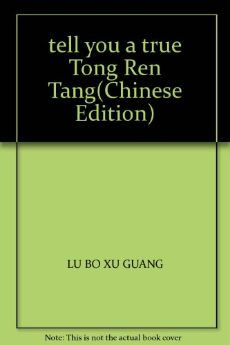 tell-you-a-true-tong-ren-tangchinese-edition