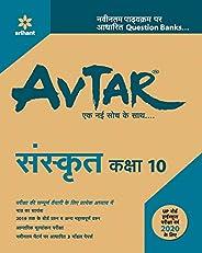 Avtar sanskrit class 10