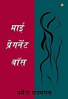 My Pregnant Boss (Hindi Edition) by [Rajmangal, Dharmendra]