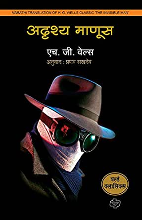 Pdf File Of Invisible Man In Hindi