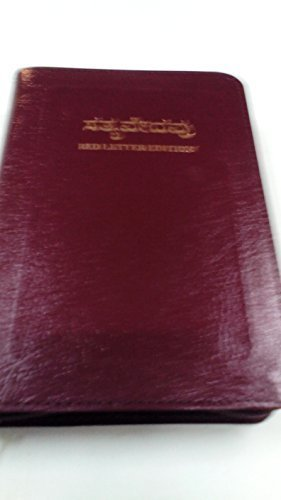 The Holy Bible Jehvoah Version (Red Letter Edition) in Kannada-Royal Size ,Bonded...