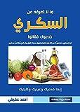 ما لا تعرفه عن السكري: What you do not know about Diabetes (Arabic Edition)