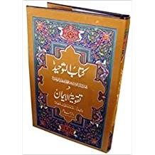 Amazon in: Muhammad Bin Abdul: Books