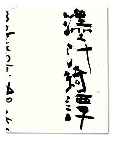 Marvelous Tales of Black Ink by Araki Nobuyoshi (2014-11-12)
