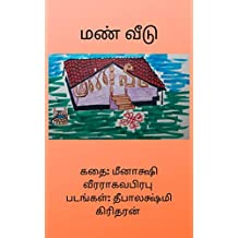 மண் வீடு: Mud house - Children Non Fiction Tamil Story | Conversations of two 10 year old girls Manya & Adhira with Ragini Aunty. (Nature Stories for Children) (Tamil Edition)