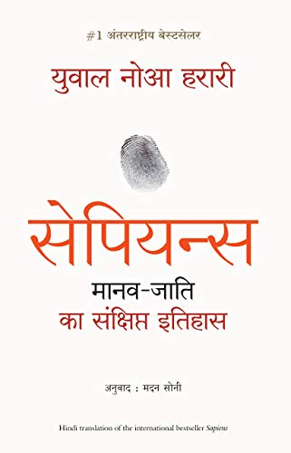 Sapiens: Manav Jati ka Sankshipt Itihas (Hindi Edition) eBook ...