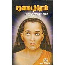 Saranadainthom (Tamil Edition)