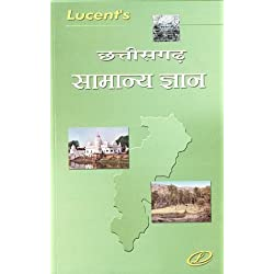 CHHATTISGARH GENERAL KNOWLEDGE, (CHHATTISGARH GK) LUCENT PUBLICATION, CHHATTISGARH SAMANYA GYAN HINDI ALL COMPETITIVE EXAMS