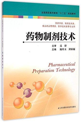 """药物制剂技术/全国高职高专教育""""十二五""""规划教材"""