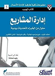 كتاب الجيب : إدارة المشاريع - حلول من الخبراء لتحديات يومية