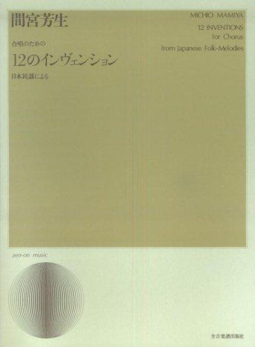 12 no invenshon : gassho no tame no : Nihon minyo niyoru