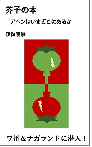 Keshinohon Ahenhaimadokoniaruka (Japanese Edition)