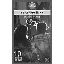 Love at Traffic signal (Hindi Edition)