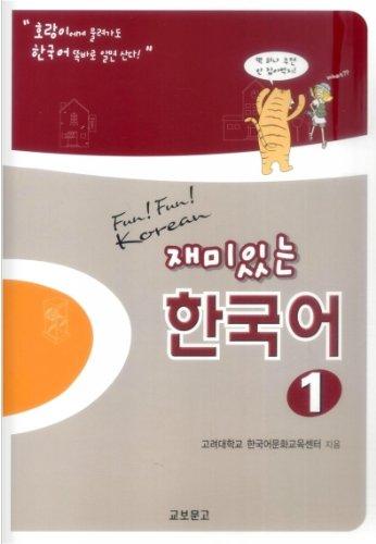 Fun Fun Korean 1 (Korean edition)[003kr]