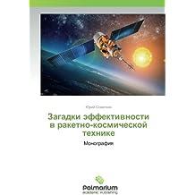 Загадки эффективности в ракетно-космической технике: Монография