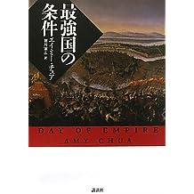 Saikyōkoku no jōken