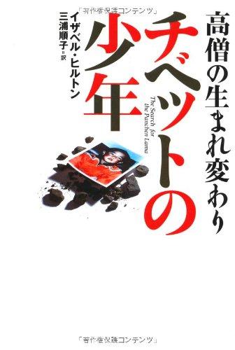 Kōsō no umarekawari chibetto no shōnen