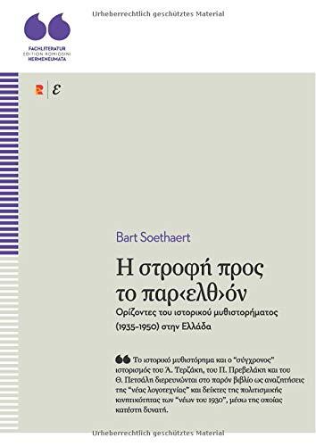 Η στροφή προς το παρ‹ελθ›όν. Ορίζοντες του ιστορικού μυθιστορήματος (1935–1950) στην Ελλάδα: Edition Romiosini/Fachliteratur (Hermeneumata)