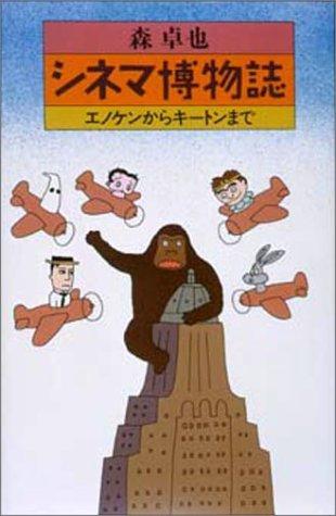 shinema-hakubutsushi-enoken-kara-kiton-made