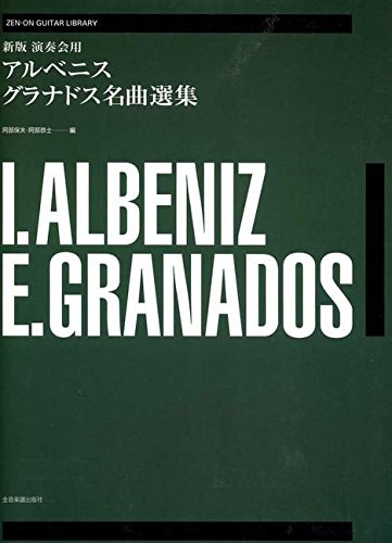 albeniz-granados-anthology-for-guitar-zen-on-guitar-library