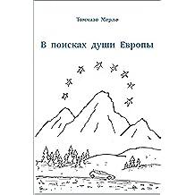 В поисках души Европы (English Edition)