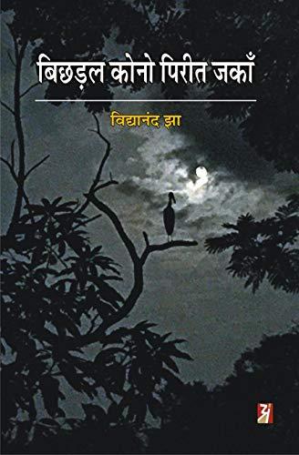 Bichhdal Kono Pirit Jakan: Maithili Poems by Vidyanand Jha (Hindi ...