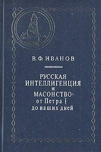 Иванов В.Ф. Русская интеллигенция и масонство.