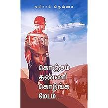 கொஞ்சம் தண்ணி கொடுங்க மேடம் /KONJAM THANNI KODUNGA MEDAM (ஏர்போர்ட் பரிதாபங்கள் Book 1) (Tamil Edition)