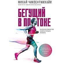 Бегущий впотоке: Как получать удовольствие от спорта и улучшать результаты (Russian Edition)