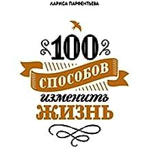 100 способов изменить жизнь: Часть первая (Russian Edition)